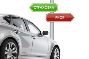 Каско страхование автомобилей