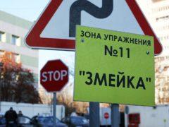 Автошколы ополчились на ГИБДД за реформу экзаменов на «права»