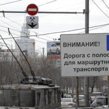 Полосы общественного транспорта в Москве делают «жирнее»