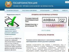 Госуслуги против МВД: отменить незаконный штраф ГИБДД станет еще сложнее
