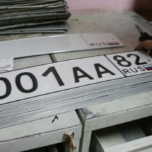 Пошлины за новые номерные знаки отменят с 1 января 2020 года