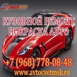 покраска авто в Москве